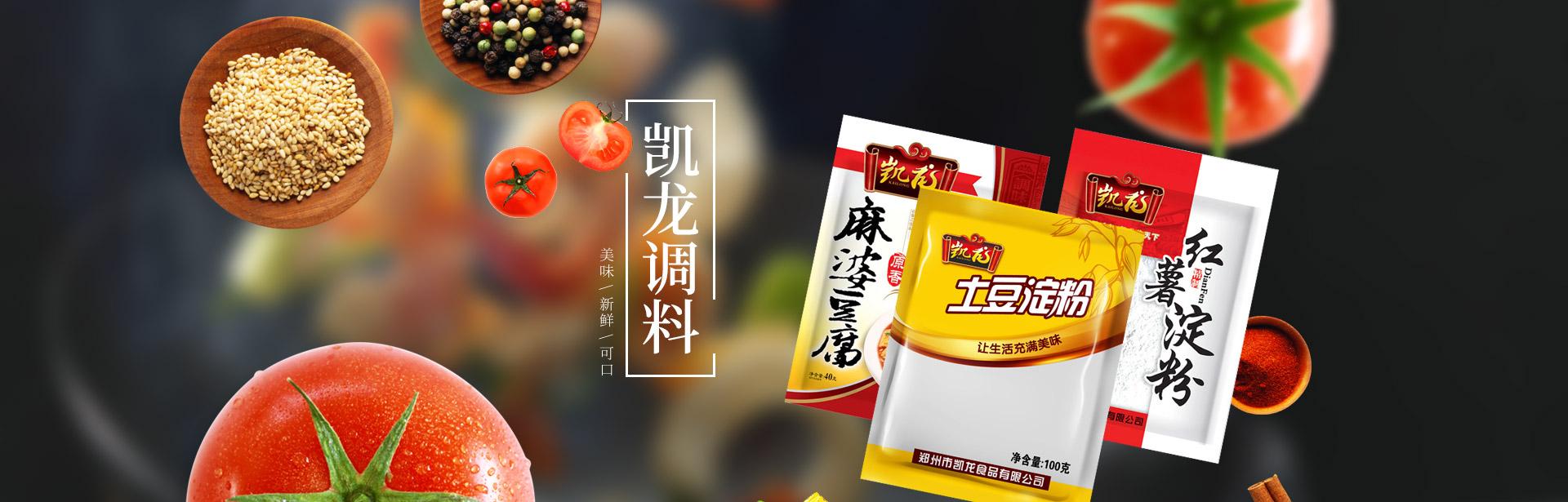 河南調味料|河南調味料廠家|河南調味料生產廠家